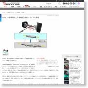 NTN、小型軽量化した後輪独立転舵システムを開発 – レスポンス