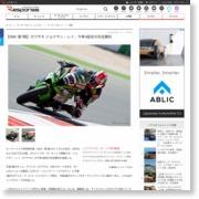 【SBK 第7戦】カワサキ ジョナサン・レイ、今季4度目の完全勝利 – レスポンス