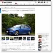 【BMW 2シリーズ グランツアラー 発表】コスト低減以外のモジュール化によるメリットとは – レスポンス