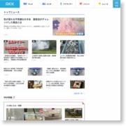 南関町出初式で放水合戦 – RKK熊本放送