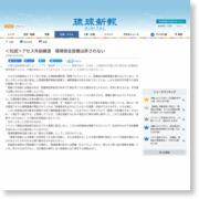 <社説>アセス外訓練道 環境保全放棄は許されない – 琉球新報