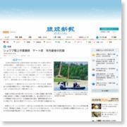 シュワブ陸上作業継続 ゲート前 年内最後の抗議 – 琉球新報 – 沖縄の … – 琉球新報