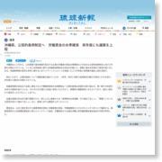 沖縄県、公契約条例制定へ 労働賃金の水準確保 – 琉球新報