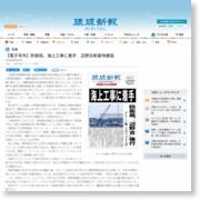 【電子号外】防衛局、海上工事に着手 辺野古新基地建設 – 琉球新報
