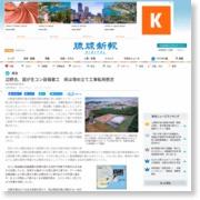 辺野古、国が生コン設備着工 県は埋め立て工事転用懸念 – 琉球新報