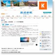 ビール輸出、過去最高 1~9月沖縄税関 – 琉球新報