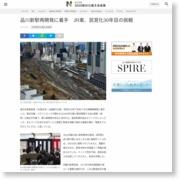 品川新駅再開発に着手 JR東、民営化30年目の挑戦 – 日本経済新聞