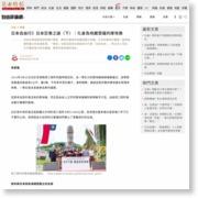 日本自由行》日本巨像之謎(下):化身為地藏菩薩的摩埃像 – 自由時報電子報