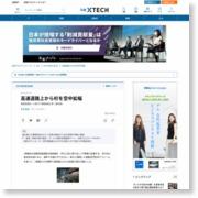 高速道路上から桁を空中拡幅 – 日経テクノロジーオンライン