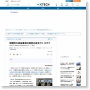 短期的な収益重視の経営の逆を行くコマツ – 日経テクノロジーオンライン
