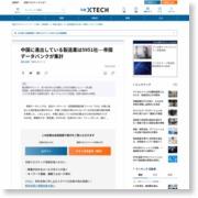 中国に進出している製造業は5951社—帝国データバン – Tech On! (会員登録)