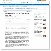 富士通の5Gチャレンジ、ビッグデータを効率的に収容 – 日経テクノロジーオンライン