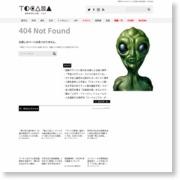 """【閲覧注意】まるで""""死体UFOキャッチャー""""!クレーンで頭部固定…献体として吊るされた大量遺体がズラリ – TOCANA (風刺記事) (プレスリリース)"""