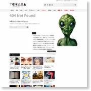 """【閲覧注意】フィストアナニー男の""""超越ブラックホール""""を見よ!(衝撃自慰映像) – TOCANA (風刺記事) (プレスリリース)"""