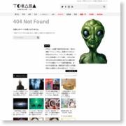 【閲覧注意】残虐すぎるイランの公開絞首刑の意味とは? クレーンで吊り上げ、死刑囚に最大の苦しみを… – TOCANA (風刺記事) (プレスリリース)