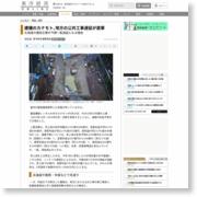 建機のカナモト、地方の公共工事遅延が直撃 – 東洋経済オンライン