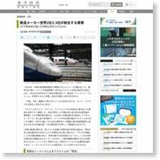 鉄道メーカー世界2位と3位が統合する事情   海外   東洋経済オンライン … – 東洋経済オンライン
