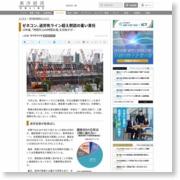 ゼネコン、過労死ライン超え黙認の重い責任 – 東洋経済オンライン