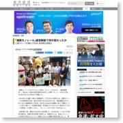 「湘南モノレール」経営刷新で何が変わったか – 東洋経済オンライン