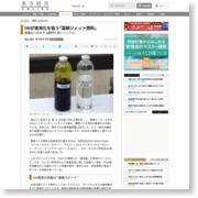 IHIが実用化を狙う「藻類ジェット燃料」 – 東洋経済オンライン