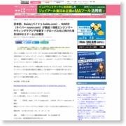 日本初、Baidu (バイドゥ baidu.com)、NAVER(ネイバー naver.com)が集結!検索エンジンマーケティングでアジアを制す!グローバル化に向けた海外SEMセミナー11 … – Web担当者Forum