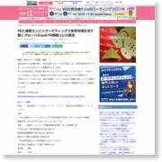 PRと検索エンジンマーケティングで世界市場を切り開くグローバルweb PR戦略 12/18東京 – Web担当者Forum
