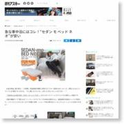 """急な車中泊にはコレ!""""セダン モ ベッド ネオ""""が安い – 週刊アスキー"""