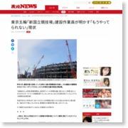 東京五輪「新国立競技場」建設作業員が明かす「もうやってられない」現状 – 株式会社集英社