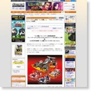 クレーンゲーム景品「ミニ四駆」に,「ネオトライダガーZMC NEXT」が登場 – 4Gamer.net