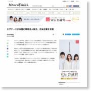 セプテーニが米国に現地法人設立、日米企業を支援 – AdverTimes(アドタイ)