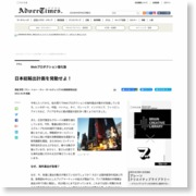 日本総輸出計画を発動せよ! – AdverTimes(アドタイ)