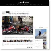 没収のバイクを重機で破壊、ドゥテルテ比大統領も立ち会い – AFPBB News