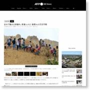 比セブ島の土砂崩れ、死者22人に 依然50人行方不明 – AFPBB News