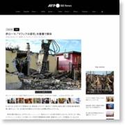 伊ローマ、「マフィアの邸宅」を重機で解体 – AFPBB News
