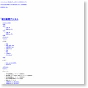 アングル:米製造業にコスト高懸念、トランプ関税が頭痛の種に – 朝日新聞社