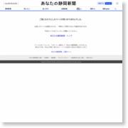 持病不申告、書類送検へ改正道交法、静岡県内初適用 – @S[アットエス] by 静岡新聞