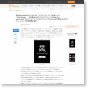アパレルブランドとFacebookを活用したO2Oソリューションで海外展開を加速 – @Press (プレスリリース)