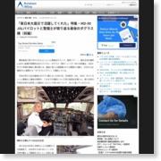 「東日本大震災で活躍してくれた」特集・MD-90 JALパイロットと整備士が振り返る最後のダグラス機(前編) – Aviation Wire