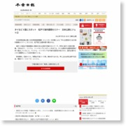 タイなど3国にスポット 松戸で海外展開セミナー 日本公庫とジェトロ – 千葉日報