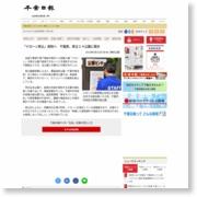 「ドローン禁止」周知へ 千葉県、県立14公園に掲示 – 千葉日報