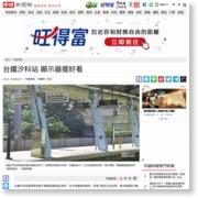 台鐵汐科站顯示器擺好看 – 中時電子報 (新聞發布)
