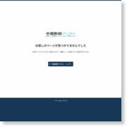 花の祭典PRへバナー設置 – 中国新聞