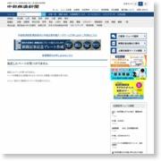 愛知アジア総合研究所が中国へ熱処理技術伝授、江蘇省常州市の協会と連携 – 中部経済新聞