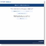 リンゴ害虫、83年ぶり確認 南信地域 – 中日新聞