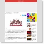 JKT48専用劇場オープンへ!劇場も海外進出! – シネマトゥデイ