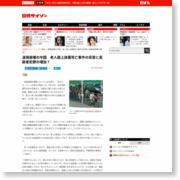 道徳崩壊の中国 老人路上放置死亡事件の背景に高齢者犯罪の増加? – 日刊サイゾー