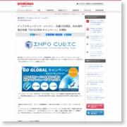 インフォキュービック・ジャパン 、先着15社限定、Web海外進出支援「GO GLOBALキャンペーン」を開始 – Dream News (プレスリリース)