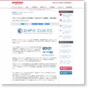 グローバルに変化する市場の一歩先を行く実践的・海外進出ウェブマーケティング – Dream News (プレスリリース)