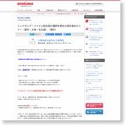 インドネシア・ベトナム駐在員が講師を務める海外進出セミナー(東京・大阪・名古屋)(無料) – Dream News (プレスリリース)