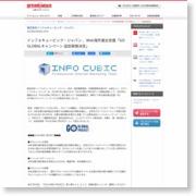インフォキュービック・ジャパン 、Web海外進出支援「GO GLOBALキャンペーン 追加実施決定」 – Dream News (プレスリリース)
